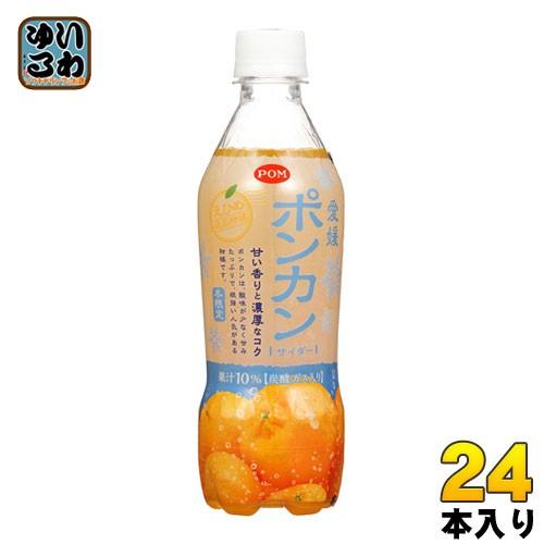 えひめ飲料 POM 愛媛ポンカンサイダー 410ml ペッ...