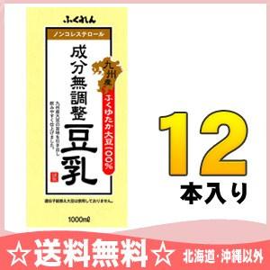 ふくれん 九州産ふくゆたか大豆 成分無調整豆乳 1...