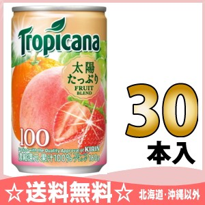 キリン トロピカーナ100% フルーツブレンド 160g ...