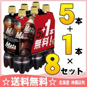 キリン メッツ コーラ (特定保健用食品) 480mlペ...