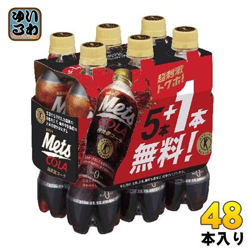キリン メッツ コーラ (特定保健用食品) 480ml ペ...