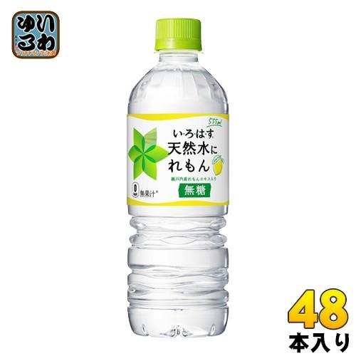 コカ・コーラ い・ろ・は・す 天然水にれもん 無...