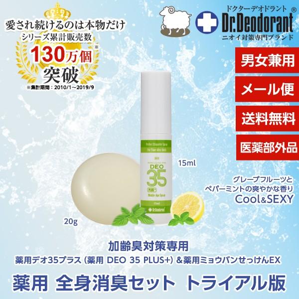 薬用DEO 35 PLUS+(デオサンジュウゴ プラス) 薬...
