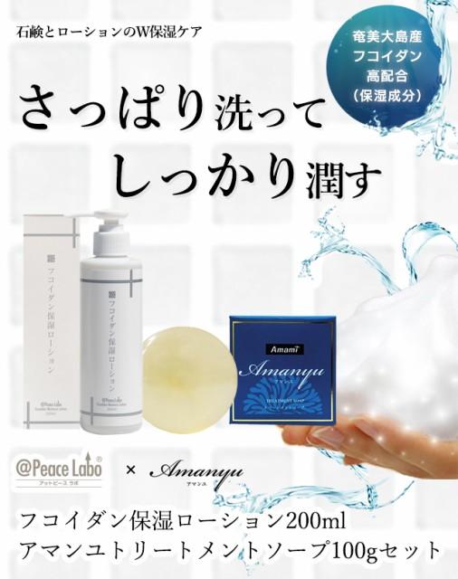 保湿成分 石鹸 フコイダン保湿ローション200ml ...