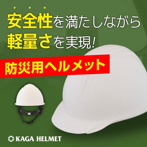 防災用ヘルメット 防災ヘルメット 防災 ヘルメッ...