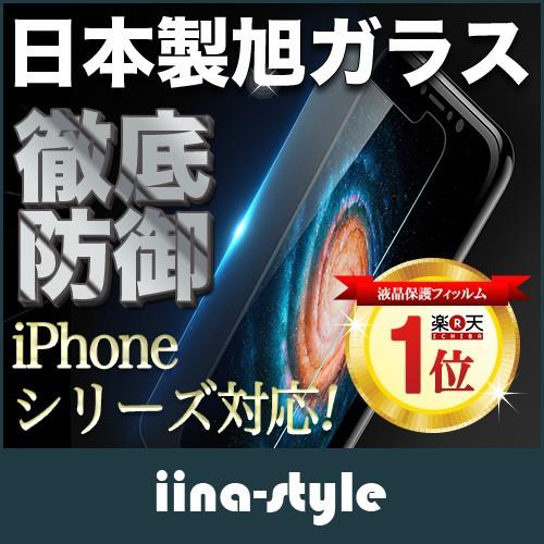 iina-style 送料無料 ガラスフィルム iPhoneX iPh...