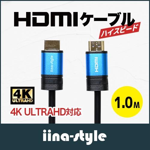 iina-style ハイスピード HDMIケーブル 1.0m 伝送...