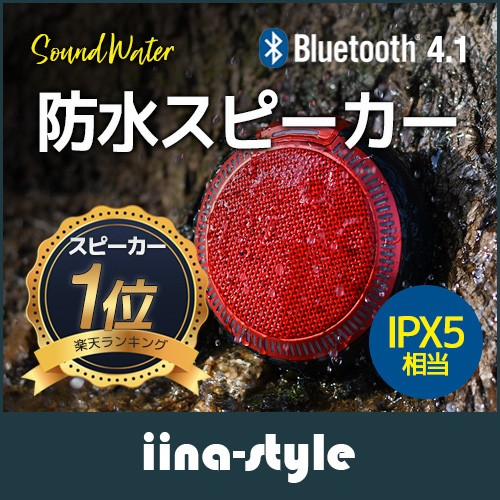 iina-style 防水 防塵 スピーカー Bluetooth ワイ...