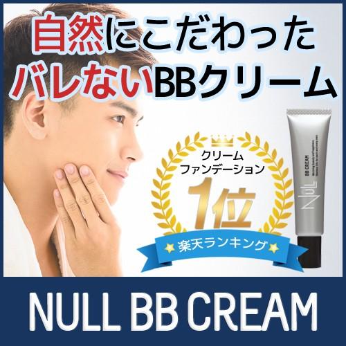 BBクリーム NULL 男性用 BBクリーム メンズ ニキ...