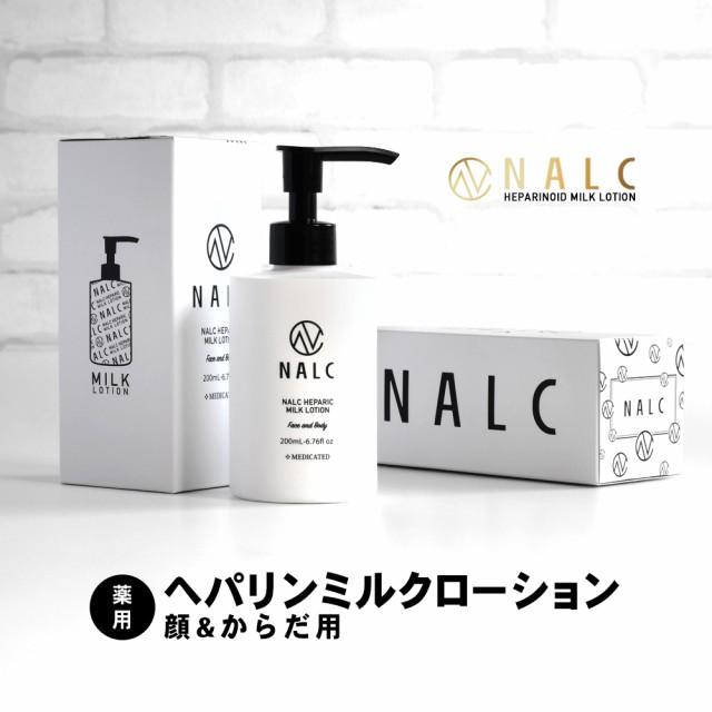 【高保湿 乳液】NALC ナルク 薬用ヘパリンミルク...