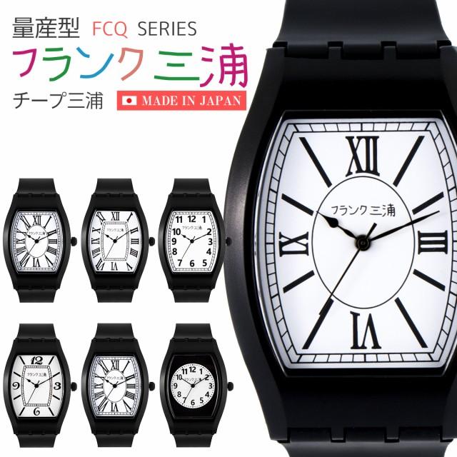 量産型フランク三浦 腕時計 チープ三浦 チープミ...