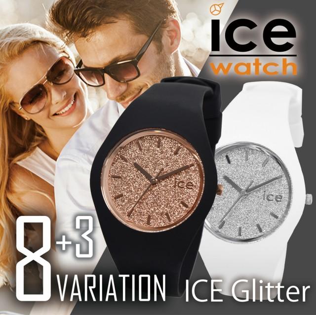 ice watch アイスウォッチ グリッター glitter レディース メンズ ユニセックス 腕時計 クオーツ ウォッチ