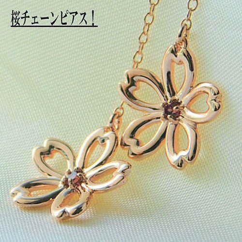 オリジナル 桜チェーンピアス 2個セット桜ピアス...
