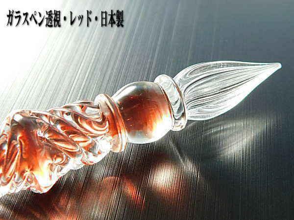 1点物、ガラスペン 透線 赤 ガラスペン 硝子ペン...