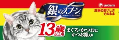 ユニ・チャ-ム 銀のスプ-ン 缶 13歳以上 まぐろ・...