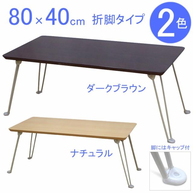 【直送便】【送料無料】折脚 シンプルテーブル 80...