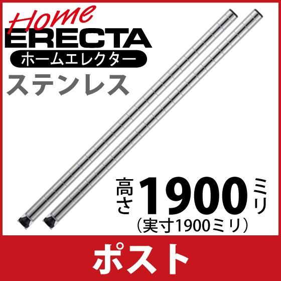 【直送便】ホームエレクター ポスト H74PS2(ステ...