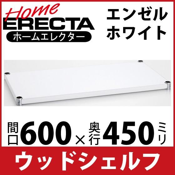 【直送便】ホームエレクター ウッドシェルフ H182...