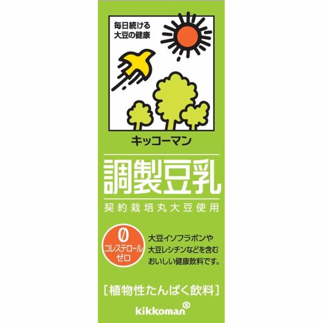 ■キッコーマン 調製豆乳 200ml
