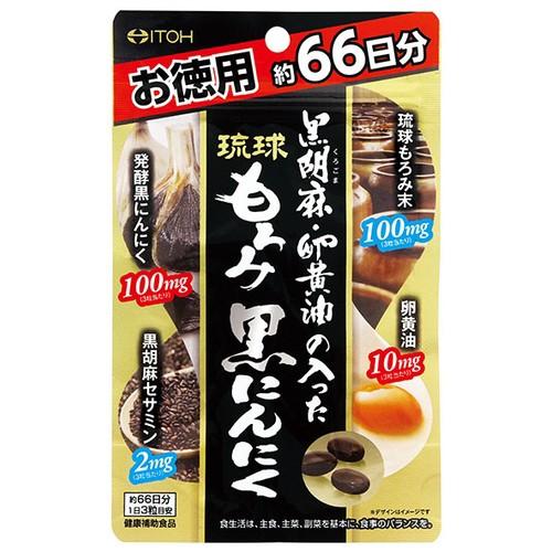 井藤漢方製薬 黒胡麻・卵黄油もろみ黒にんにく 徳...