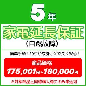 5年家電延長保証(自然故障) 【商品価格\175001...