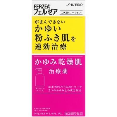 資生堂薬品 フェルゼアDX20ローシヨン 【皮膚軟化...
