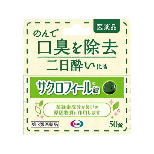 エーザイ サクロフィール錠 50錠【口臭除去薬】【...