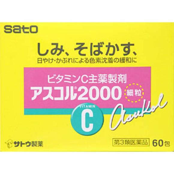 佐藤製薬 アスコル2000 60包【第3類医薬品】