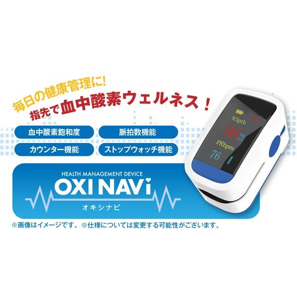 東亜産業 ヘルス マネジメント デバイス オキシナ...