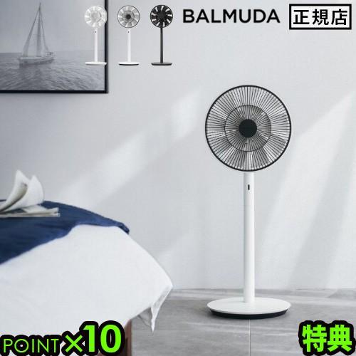 特典付き バルミューダ ザ・グリーンファン  BALMUDA The GreenFan EGF-1700 [Battery & Dock なし] 扇風機 おしゃれ バルミューダ グリ