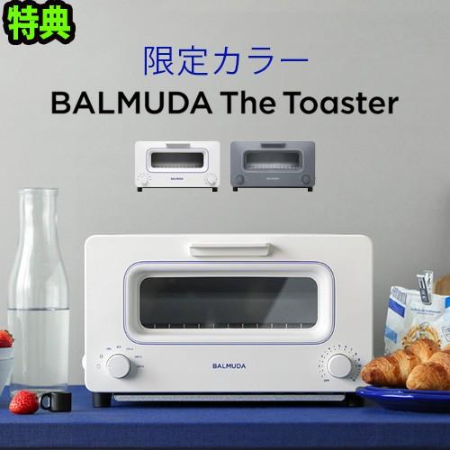 \全額返金キャンペーン中★レシピ付/ バルミューダ ザ・トースター BALMUDA The Toaster 限定 グレー K01E-GW / ホワイト×ブルー K01E