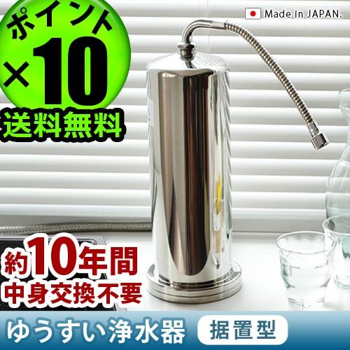 【メーカー直送品★送料無料★P10%】 ゆうすい ステンレス製 浄水器 [据置型 K1型] ミネラルウォーター 据え置き