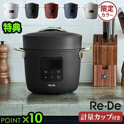 \選べる特典付/ 圧力鍋 電気 Re・De Pot リデポット 電気圧力鍋 2L PCH-20L タイマー機能 炊飯器 4合 炊