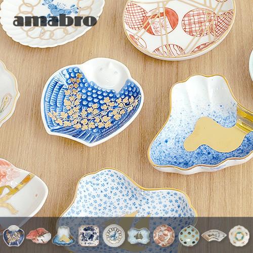 アマブロ マメ amabro MAME 豆皿 小皿 結婚祝い ...
