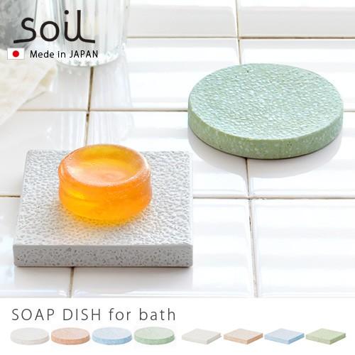 【14時迄のご注文は当日発送】石鹸置き 珪藻土 soil ソープディッシュ SOAP DISH for bath circle / square