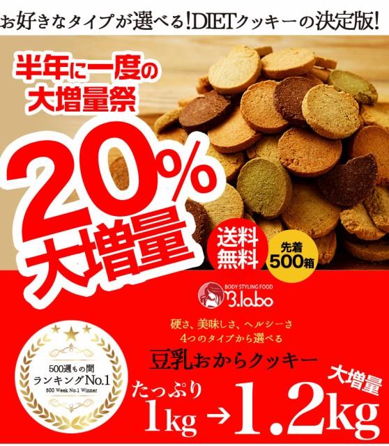 【訳あり豆乳おからクッキー1kg→今だけ1.2kg】4...