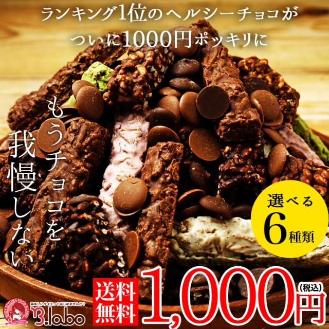 【お試し1000円ポッキリ!選べるヘルシーチョコレ...