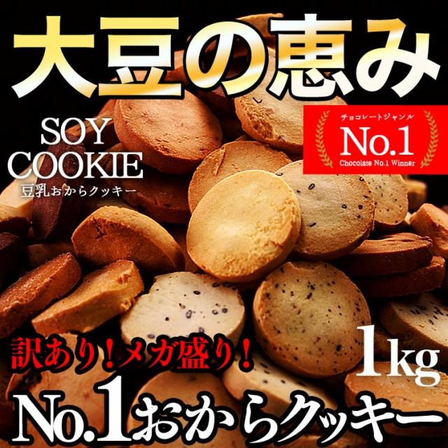 【訳あり豆乳おからクッキー】500週ランキング1位...