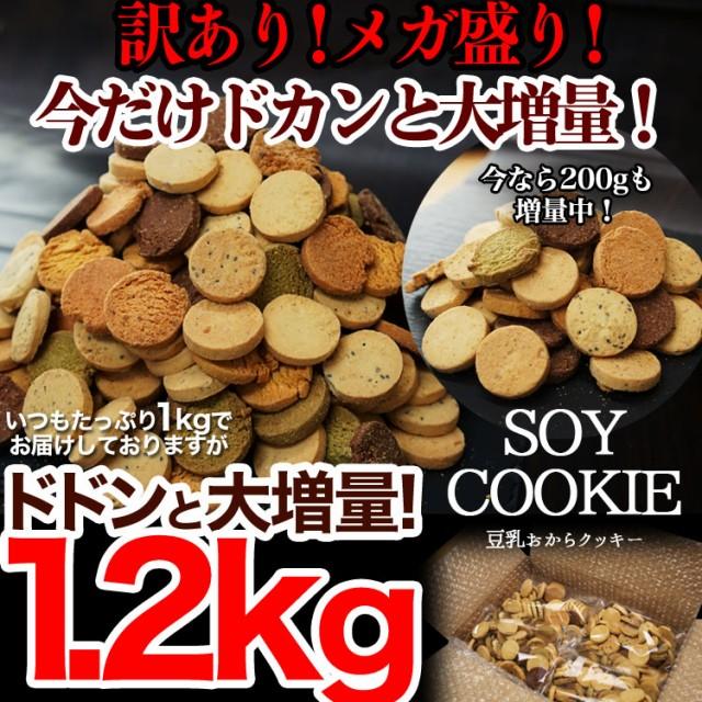 【訳あり豆乳おからクッキー】半年に一度の大増量...
