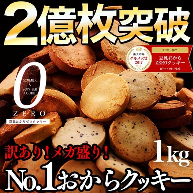 【選べる豆乳おからZEROクッキー】 訳ありだから...