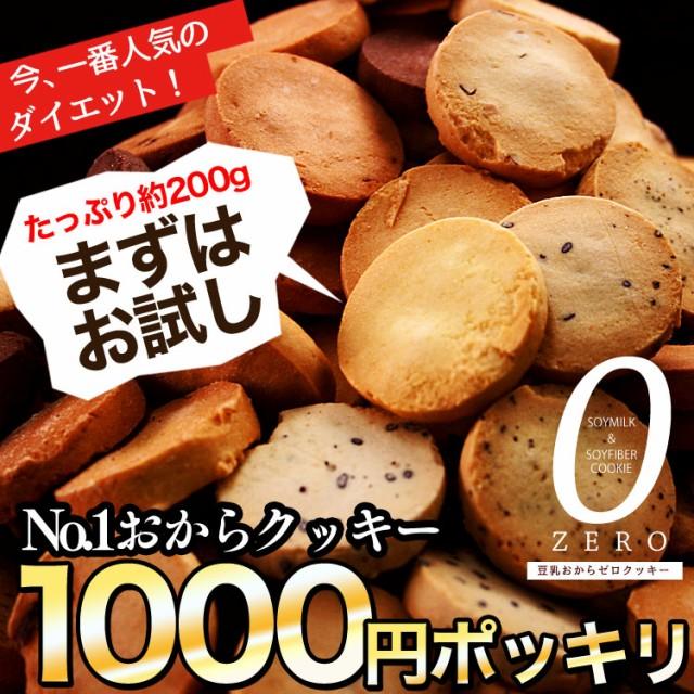 お試し200g【豆乳おからZEROクッキー(ハードタイ...