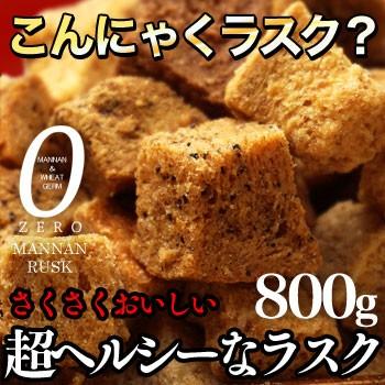 【ZEROマンナンラスク胚芽プラス】コンニャクたっ...