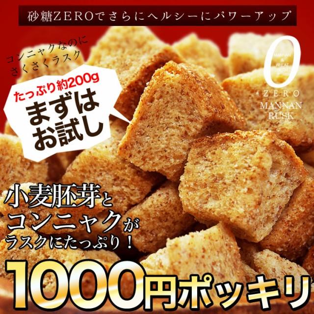<6/5以降発送>【お試し200g【ZEROマンナンラス...