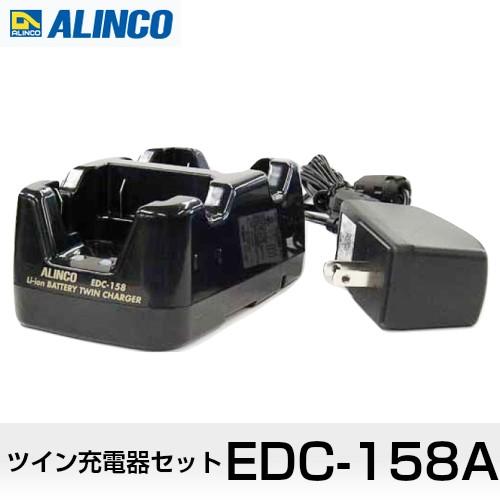 アルインコ EDC-158A ツイン充電器セット ALINCO