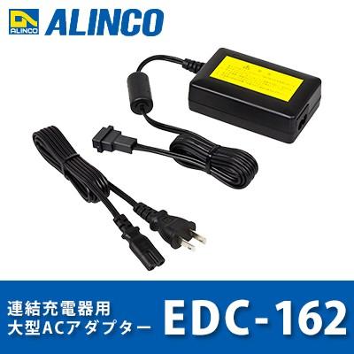 アルインコ EDC-162 連結充電大型ACアダプター ...