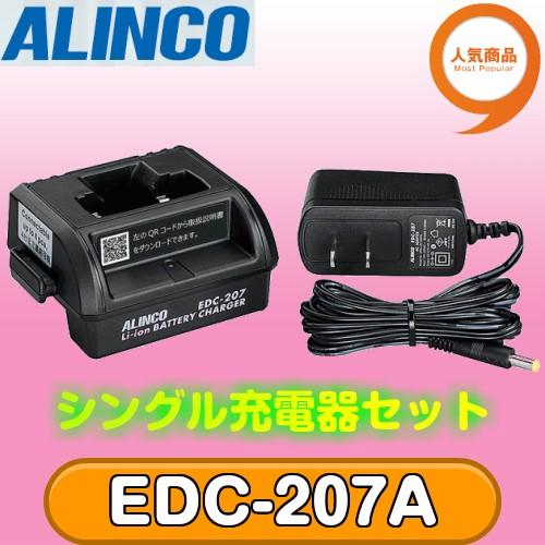 アルインコ EDC-207A シングル充電器セット ALINC...