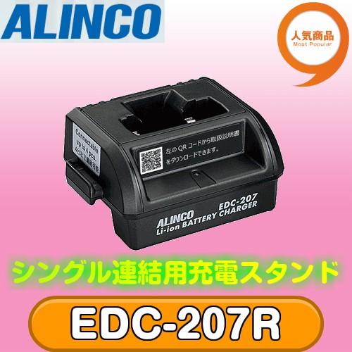 アルインコ EDC-207R シングル連結用充電スタンド...