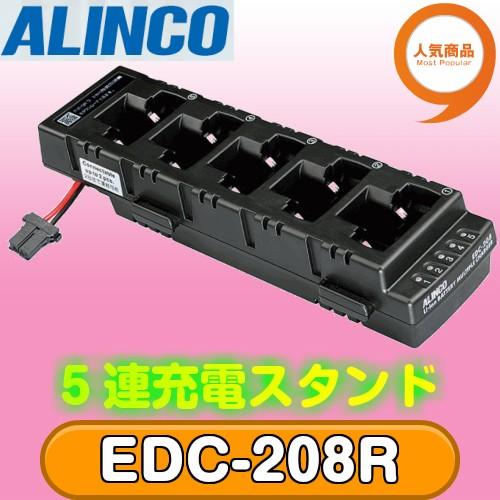 アルインコ EDC-208R DJ-PX5ラペルトーク用5連充...