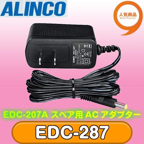 アルインコ EDC-287 スペア用ACアダプター ALINCO...
