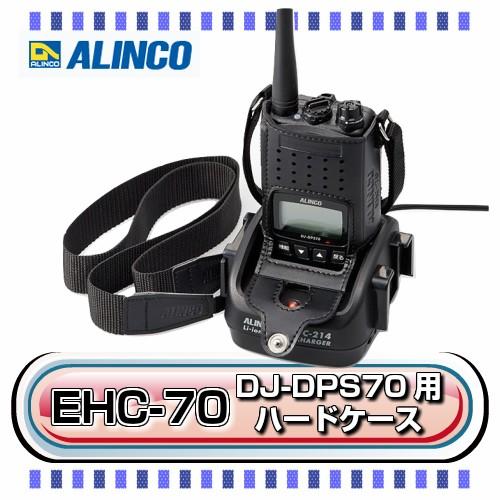 アルインコ EHC-70 DJ-DPS70用ハードケース ALINC...